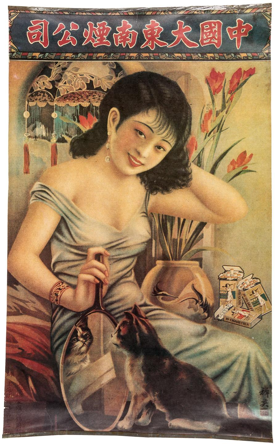 Vintage Chinese poster for Golf Cigarettes - with a lady and a cat - Price  Estimate: $100 - $150