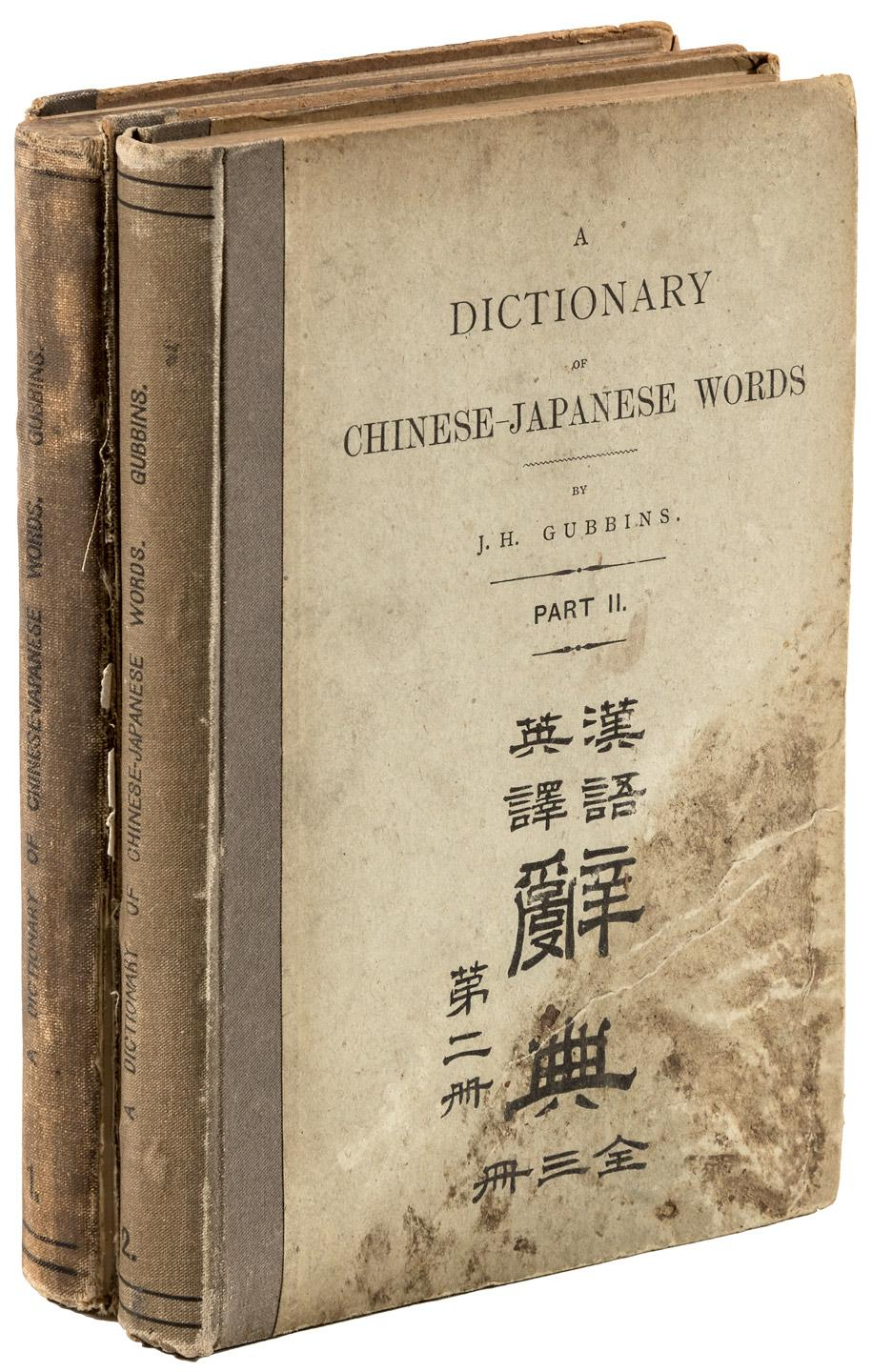 A Dictionary of Chinese-Japanese Words in the Japanese