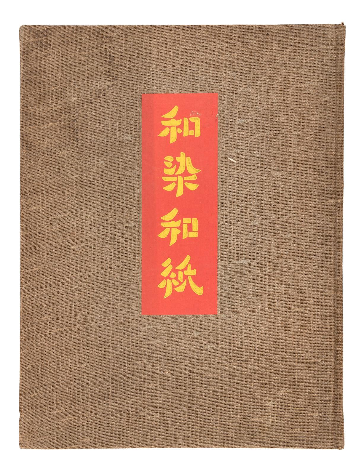 japanese book of paper samples price estimate 200 300