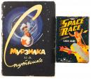 Space Race ephemera for American and Soviet children